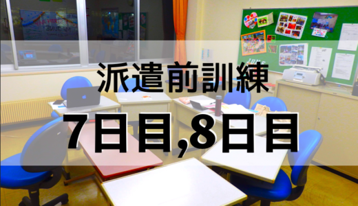 7日目8日目(4/12・4/13)駒ヶ根訓練所の英語のクラスについて