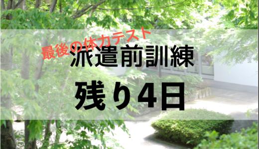 残り4日(6月10日)最後の体力テスト!!inKTC