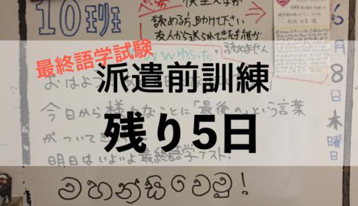 残り5日(6月9日)駒ヶ根訓練所最終語学試験!