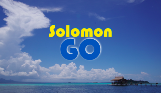 ポケモンGO、、、じゃなくてソロモンGO!!〜ソロモンで遭遇する生き物たち〜