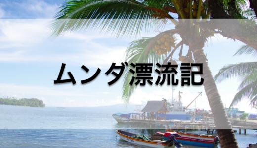 ムンダ漂流記 〜ボートが故障して遭難しても慌てないために準備しておくこと〜