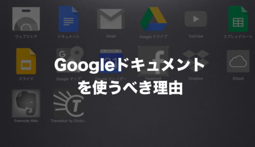 【Googleドキュメントを使うべき3つの理由】Wordと比較してGoogleドキュメントに切り替えた話