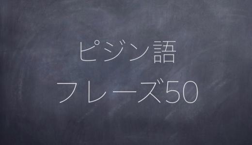 【これだけ使えれば生活はこまらない!?】ソロモンピジン語フレーズ50