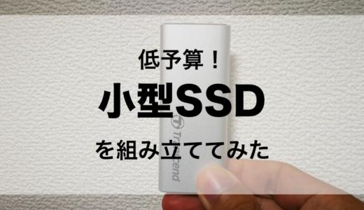 USBメモリの代わり!?小型SSDを持ち運び用に使ってみる Transcend USB3.1 M.2 SSD 外付けケース TS-CM42S使用