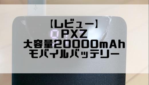 【レビュー・開封】PZX 大容量20000mAh モバイルバッテリー コスパ良し!複数の入力ポートがあり安心!重いけど安心できるやつ