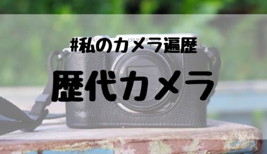 【#私のカメラ遍歴】今まで使ってきたカメラを並べてみる