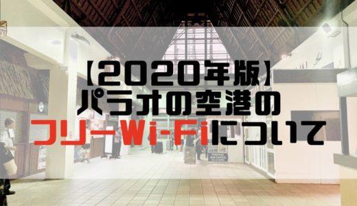【2020年版】パラオの空港で使えるフリーWiFiについて〜接続方法・速度〜