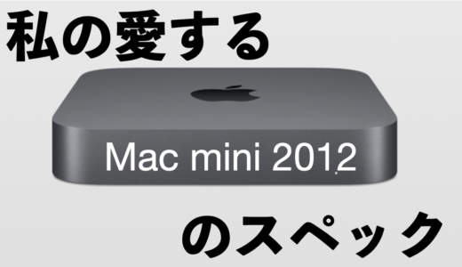 8年前のPC!2020年にmac mini 2012を使っている私のPCのスペック晒す【現役です】