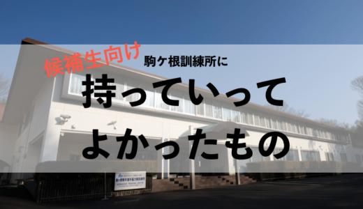 駒ヶ根訓練所に持っていってよかったものリスト〜青年海外協力隊候補生向け〜
