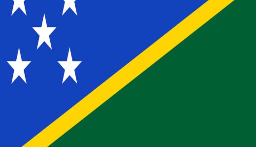 【随時更新】ソロモン諸島って聞いたことある?できる限り調べてみました。