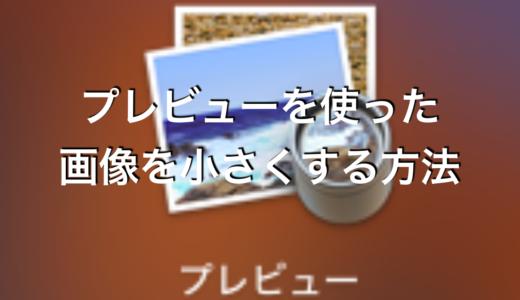 【Mac】プレビューを使った写真のサイズを変える方法