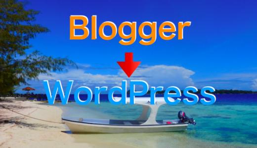 BloggerからWordPressに引っ越したよ〜引っ越し作業内容の備忘録〜