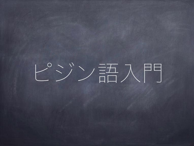 保存版】10分でマスター?ソロモン諸島の言語ピジン語入門 ...