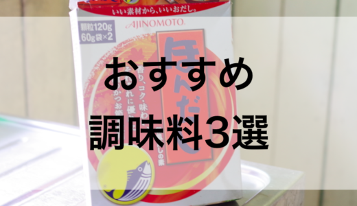 海外生活をするにあたって日本から持っていくオススメの調味料は??これらがあれば料理の幅がぐっと広がる!おすすめ調味料3選