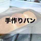 パンを作ってみたよ!