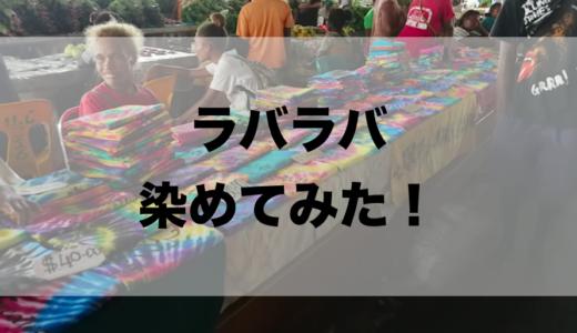 """【ソロモンの伝統品!?】""""ラバラバ""""を染めてみた話 ~染め方を紹介~"""