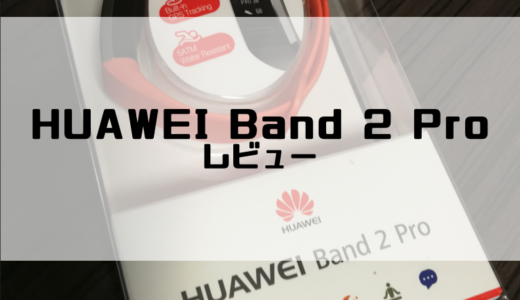 【HUAWEI Band 2 Pro レビュー】健康に気を使ってはいるけど何をしたらいいかわからない人にオススメ!
