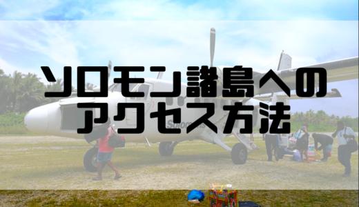 【2020年版】ソロモン諸島への行き方を紹介するよ!
