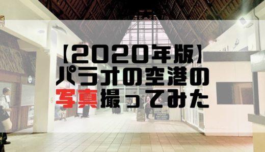 【2020年版】パラオ国際空港の様子をひたすら写真で紹介する