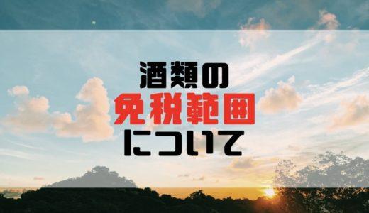 日本から帰国する時の酒類の免税範囲について【イラストで解説】