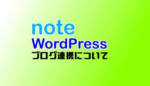 noteとwordpressブログの連携について