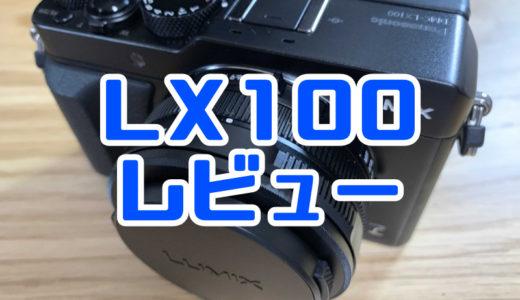 【実機レビュー】パナソニック LUMIX LX100 小型高性能コンデジならこれ