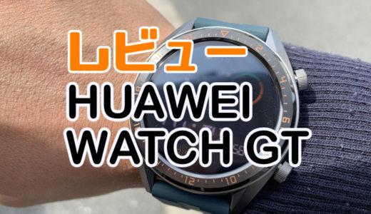 【開封・レビュー】HUAWEI watch GT | iPhoneでも使えるスマートウォッチ!